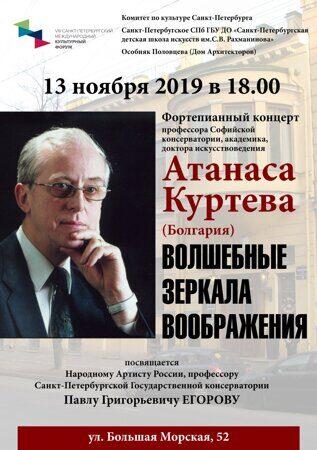 Афиша_Куртеев_2019_2
