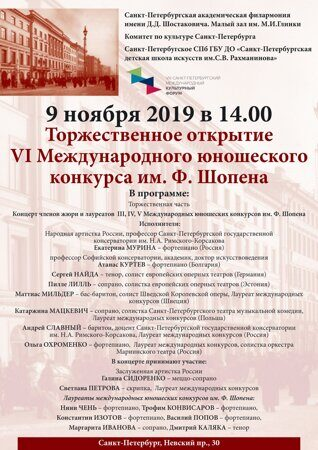 Афиша_конкурс_2019_А1!!!